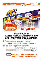"""Аудио-реклама в """"Сильпо"""" г. Бердянск"""