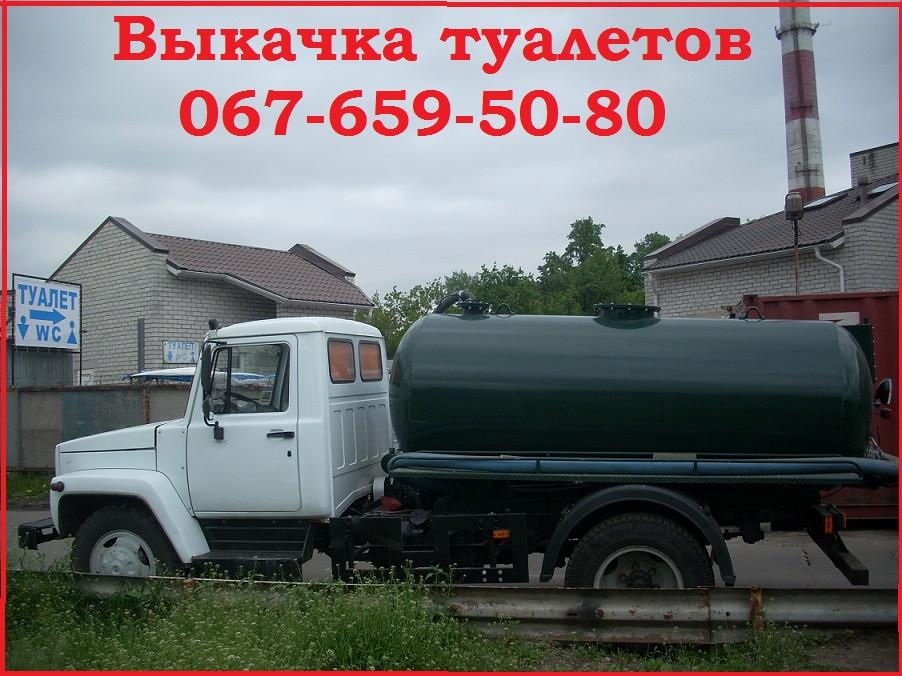 Выкачка септика Киев,Осокорки,Бортничи