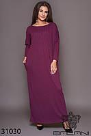 Платье трикотажное в пол цвета марсал (размеры от 42 до 64)