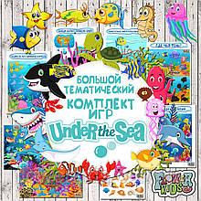 """Тематический набор игр """"Море"""""""