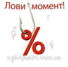 ко дню рыбака скидка до 15 % каждому 10 покупателю !!!!!!!!!!