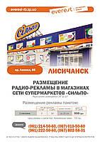 """Аудио-реклама в """"Сильпо"""" г. Лисичанск"""