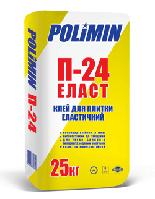 Клей для плитки Polimin П 24  средней эластичности (Эласт)