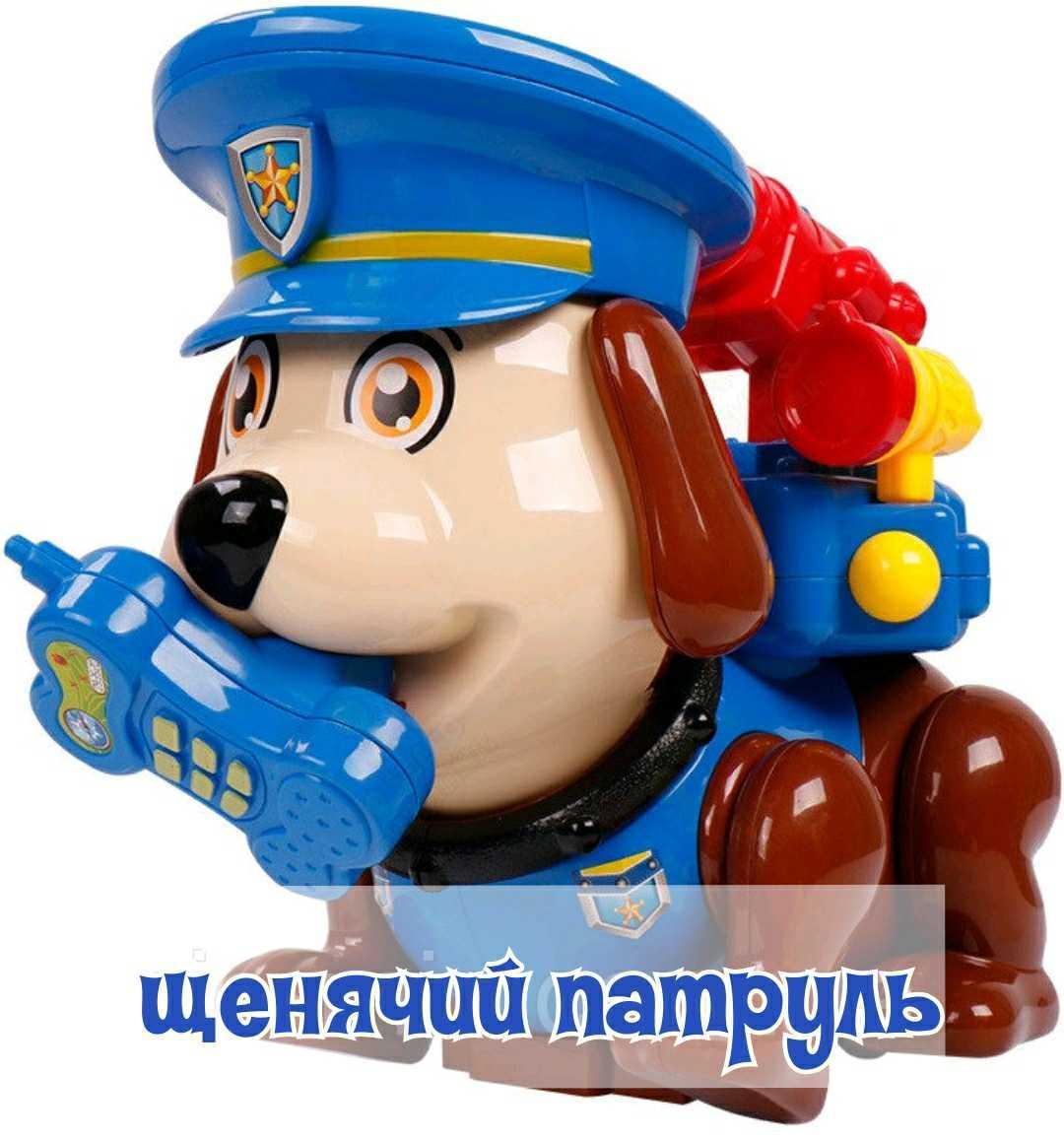 Щенячий патруль гончик на радиоуправлении
