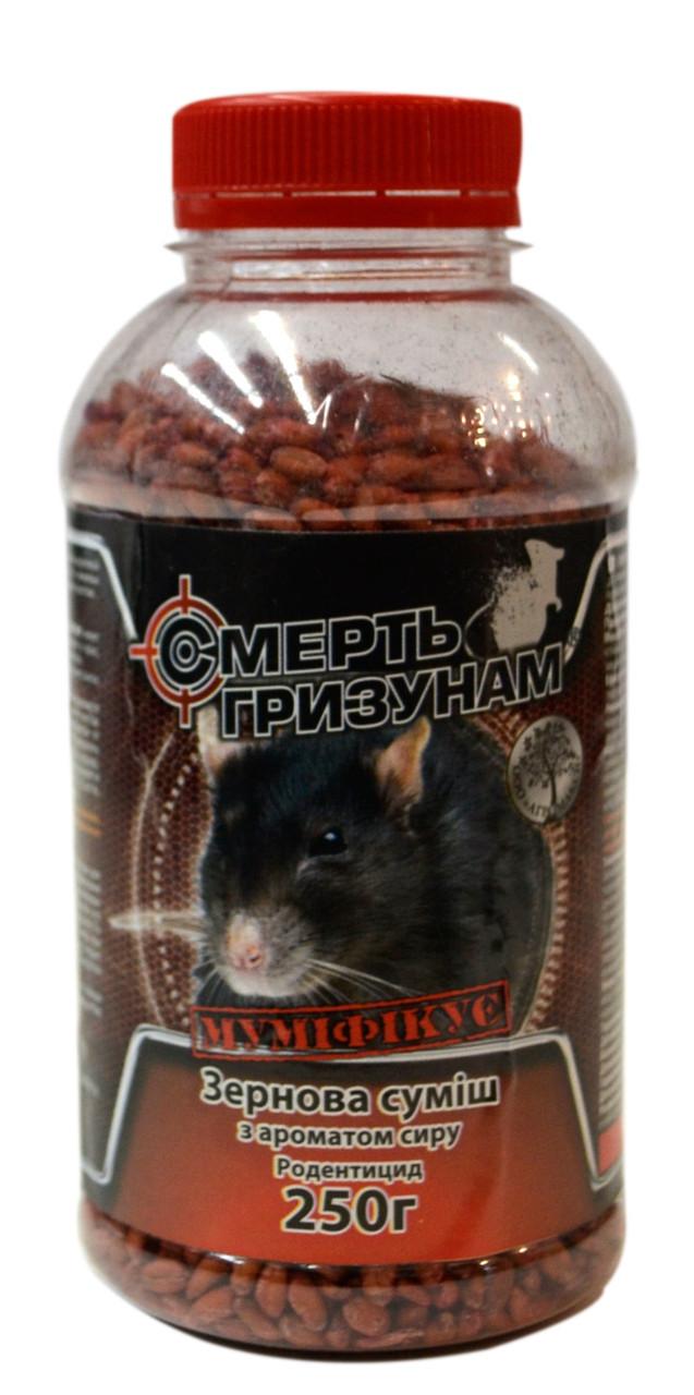 Родентицид Смерть грызунам зерно, сыр, 250 г — средство для уничтожения крыс и мышей с мумифицирующим действие