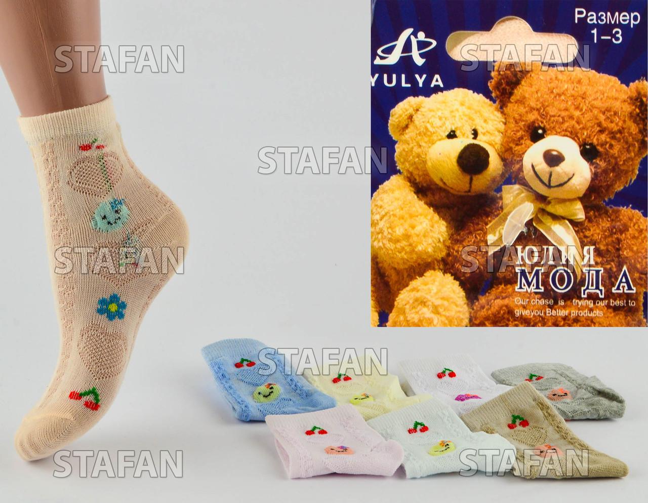 Детские носочки сеточка Yulya 133 1-3. В упаковке 12 пар