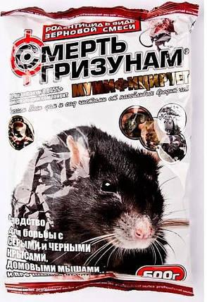 Смерть грызунам, 600г (проф.серия) — зерновая приманка для уничтожения мышей и крыс, фото 2