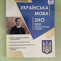 Українська мова ЗНО 2020 збірник тестових завдань