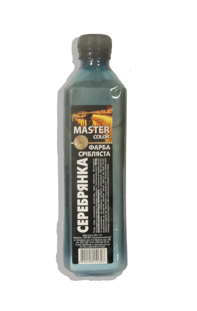 Срібляста фарба Master color  300г,  ЗАПХ