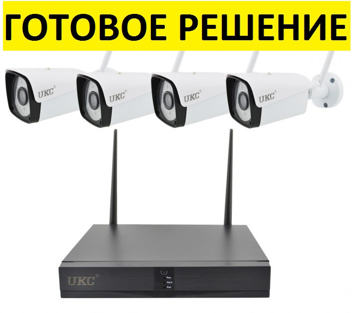 Комплект видеонаблюдения беспроводной DVR KIT CAD Full HD UKC 8004 WiFi 4ch набор на 4 камеры