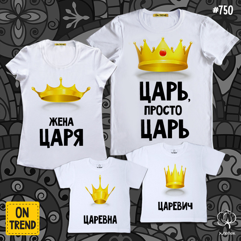 Футболки для всей семьи FEMILY LOOK ЦАРЬ ЖЕНА ЦАРЯ ЦАРЕВНА ЦАРЕВИЧ