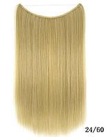 Накладные волосы на леске,трессы пепельный блонд 8006№24/60