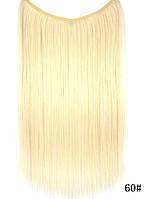 Накладные волосы на леске,трессы холодный блонд 8006№60