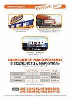 Внутренняя радио реклама в супермаркетах и торговых центрах Мариуполя: Сильпо, Эпицентр,  Порт Сити, Украина