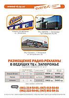 Радио реклама в Торговых Центрах г.Запорожье