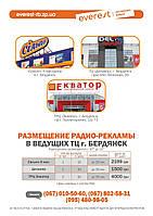 Аудио реклама в Торговых Центрах г. Бердянск