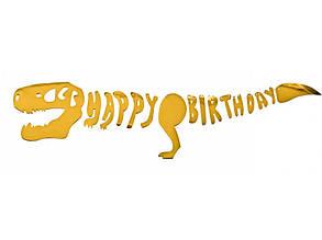 Гирлянда Happy birthday динозавр золото 2м