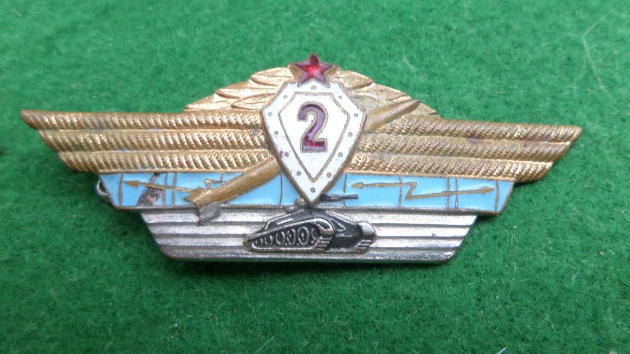Знак офицерская классность ВС СССР 2 класс