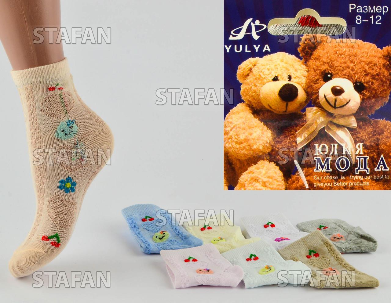Детские носочки сеточка Yulya 133 8-12. В упаковке 12 пар