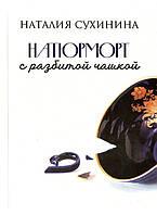 Натюрморт с разбитой чашкой (Наталия Сухинина)