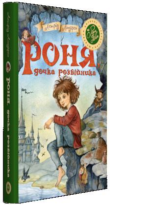 Книги для детей младшего школьного возраста. Роня, дочка розбійника. Астрід Ліндґрен.