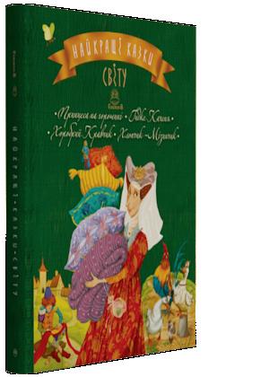 Найкращі казки світу: Принцеса на горошині. Гидке Каченя. Хоробрий Кравчик. Хлопчик-Мізинчик. Кн.3