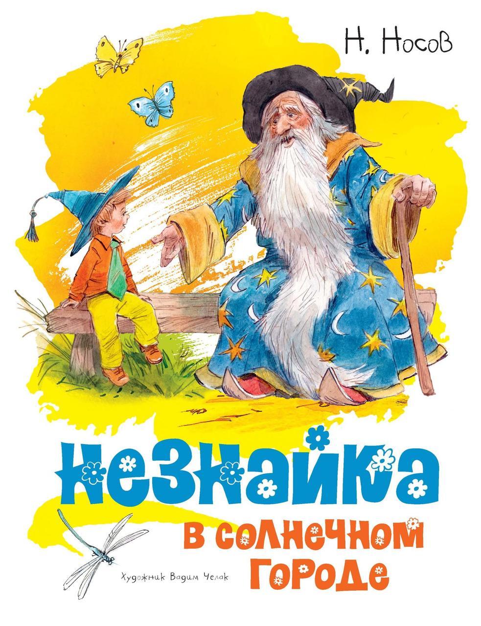 Незнайка в Солнечном городе (иллюстр. В. Челака). Николай Носов.