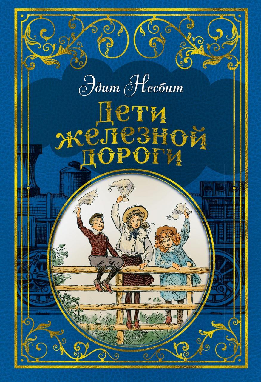 Дети железной дороги (иллюстр. Ч. Брока). Эдит Несбит.