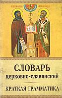 Словник церковнослов'янська (коротка граматика)