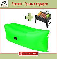 Lamzac Hangout - надувной диван+ГРИЛЬ В ПОДАРОК