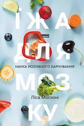 Книга Їжа для мозку. Наука розумного харчування. Автор - Ліса Москоні (Наш Формат)