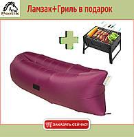 Lamzac Hangout - надувной диван+ГРИЛЬ ПОДАРОК