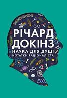 Книга Наука для душі. Нотатки раціоналіста. Автор - Річард Докінз (Наш Формат)