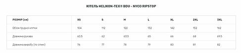 Кітель Helikon-Tex BDU - NYCO RIPSTOP, фото 3