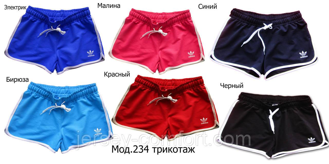 Шорты женские спортивные трикотажные окантовка. Разные цвета. Мод. 234.