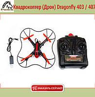Квадрокоптер (Дрон) Dragonfly 403 / 407