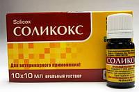 Соликокс 0,25% 10 мл (оригинал), Биофарм
