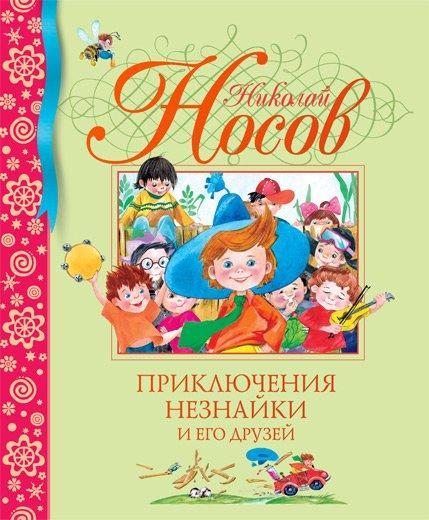 Приключения Незнайки и его друзей. Автор Николай Носов
