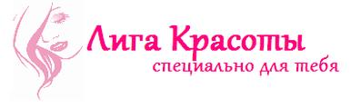 """Интернет-магазин Профессиональной Косметики """"Лига Красоты"""""""