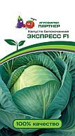 Капуста б/к Экспресс F1 (Партнер) 0,2г