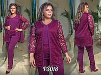 Красивый женский костюм тройка классические брюки+блуза+пиджак кружевной гипюр Размер :50-52, 54-56, 58-60