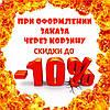 ДОПОЛНИТЕЛЬНАЯ СКИДКА 10% В ПОДАРОК