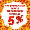 ДОДАТКОВА ЗНИЖКА 5% В ПОДАРУНОК