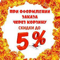 ДОПОЛНИТЕЛЬНАЯ СКИДКА 5% В ПОДАРОК