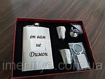 Фляжка с гравировкой под заказ в подарочной коробке