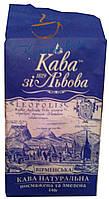Кофе молотый Кава зі Львова Вірменська 240 гр.