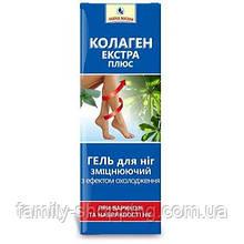 Коллаген Экстра Плюс — гель для ног укрепляющий с охлаждающим эффектом, 75 мл
