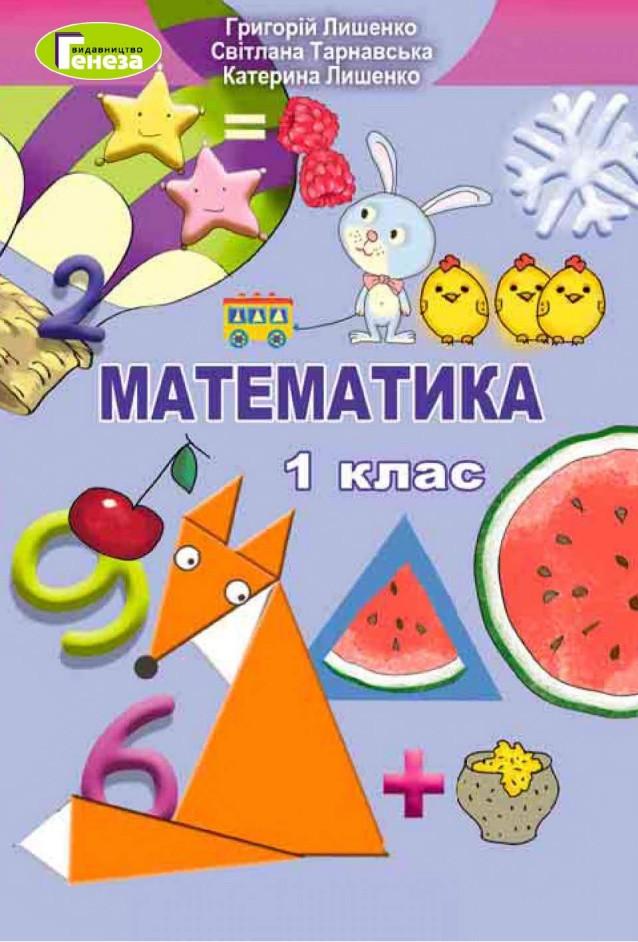 Підручник Математика 1 клас НУШ Лишенко Р., Тарнавська С., Лишенко К.