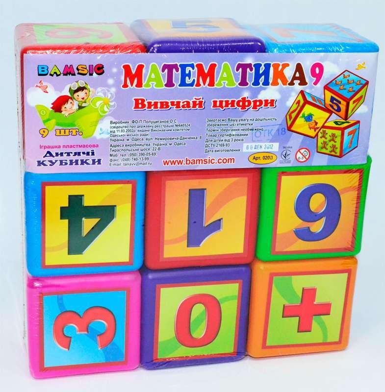 """Кубик """"Математика 9 шт"""" 020/3 (12) """"BAMSIC"""""""