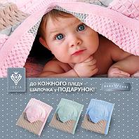 Детский вязаный плед 70х90см с шапочкой Patchwork в ассортименте